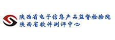 陕西省软件测评中心