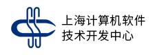 上海计算机软件技术开发中心