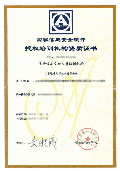 国家信息安全测评授权培训机构资质