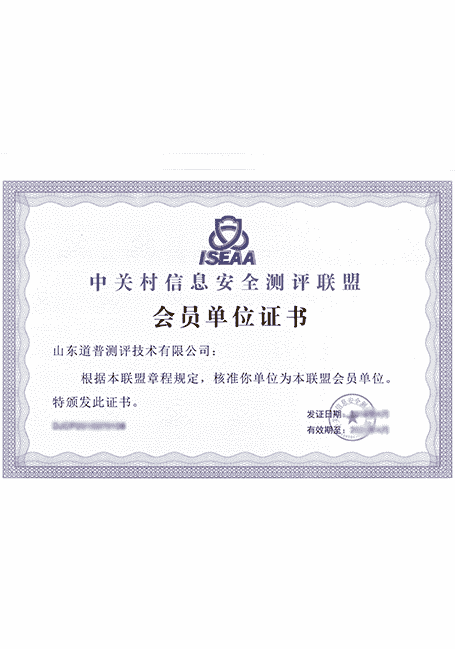 中关村信息安全测评联盟会员