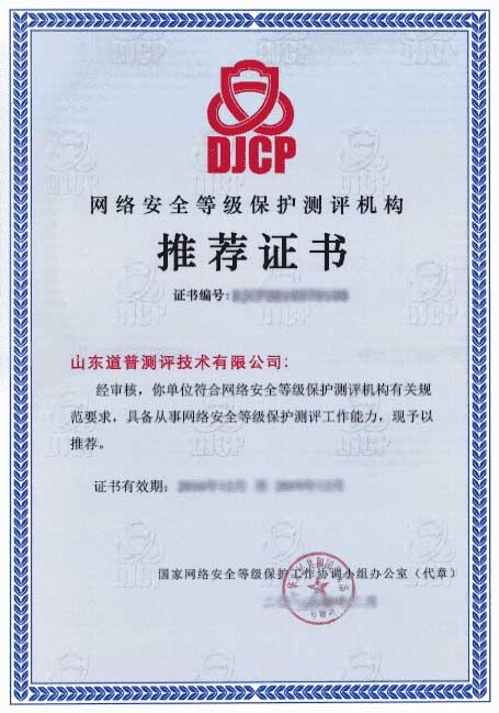 网络安全等级保护(DJCP)资质